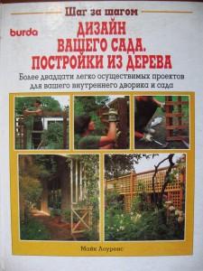 Дизайн вашего сада. Деревянные постройки
