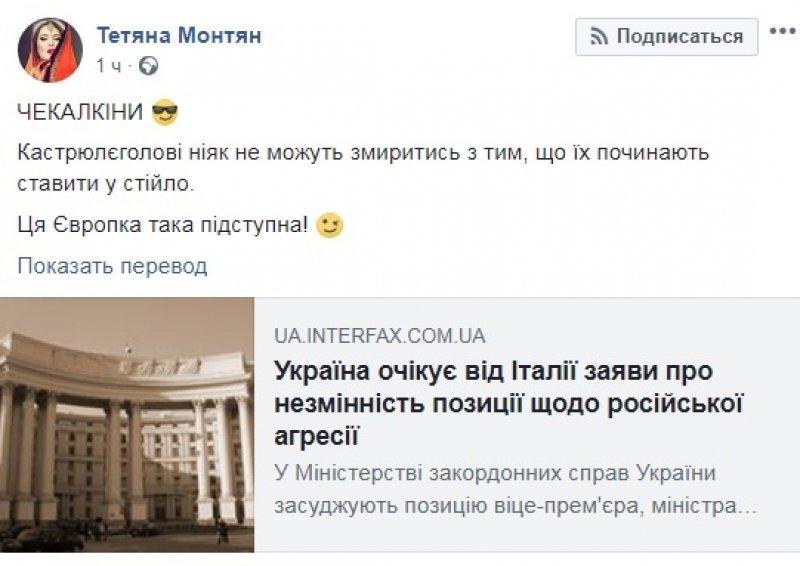 Эта Европка такая коварная: Монтян посмеялась над надеждами украинцев