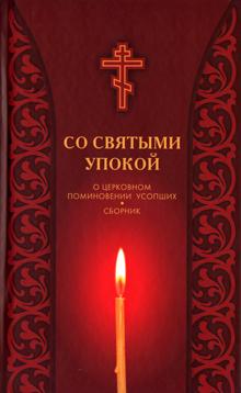 Со святыми упокой. О церковном поминовении усопших