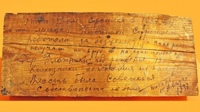 В Ленобласти при разборе старого детсада обнаружена доска с тревожным посланием из 1937 года