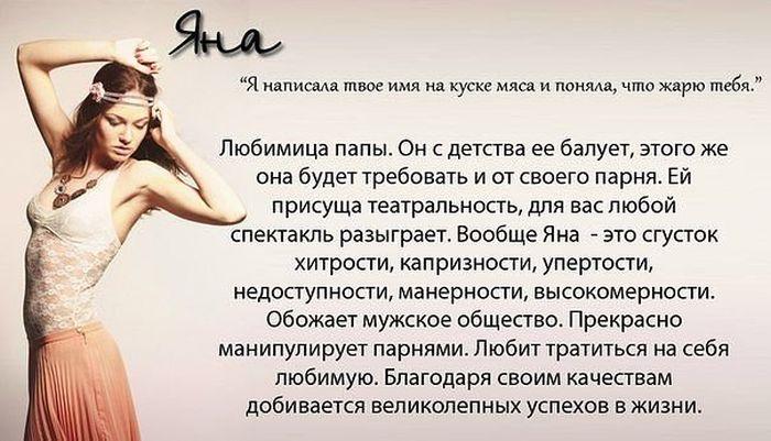 seksualnaya-znachimost-imeni-yulii