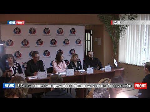 В Донецке подвели итоги выставки творческих работ детей-инвалидов «Поверь в себя»
