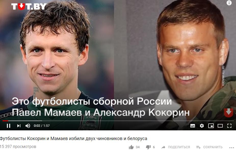 Монсон прокомментировал выходки Кокорина и Мамаева