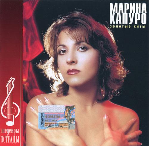 Марина Капуро
