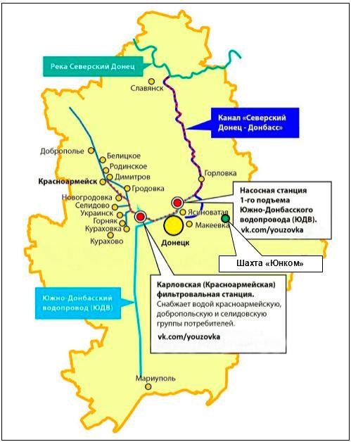 Отравит ли Украина воду в Донбассе?