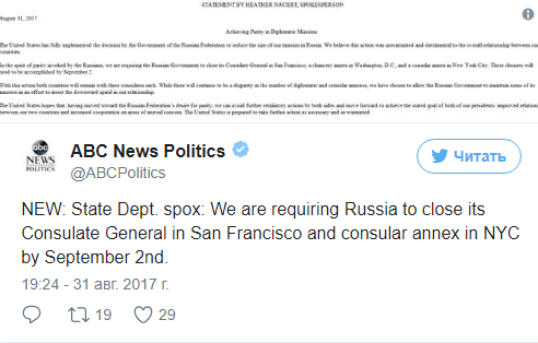 США требуют закрыть консульство России в Сан-Франциско