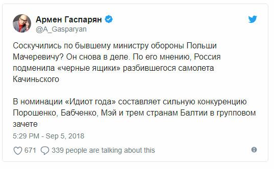 «Номинация «Идиот года»: В Сети иронизируют по поводу «подмены» черных ящиков самолета Качиньского