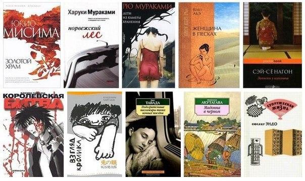 10 прекрасных романов японских авторов!