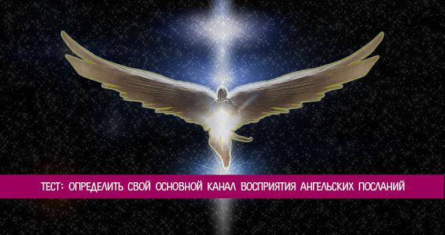 Тест: Определить свой основной канал восприятия ангельских посланий