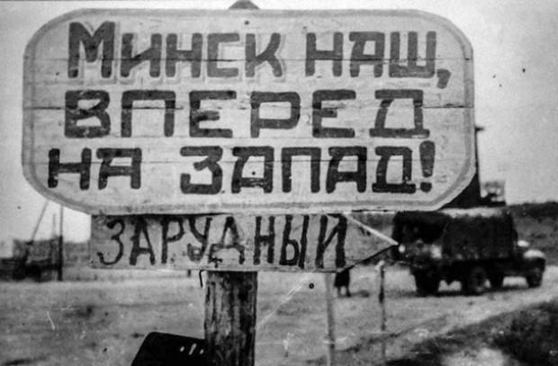 Освободить Минск от фашистов!