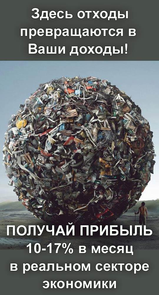 Деньги не пахнут. Заработай на мусоре!!
