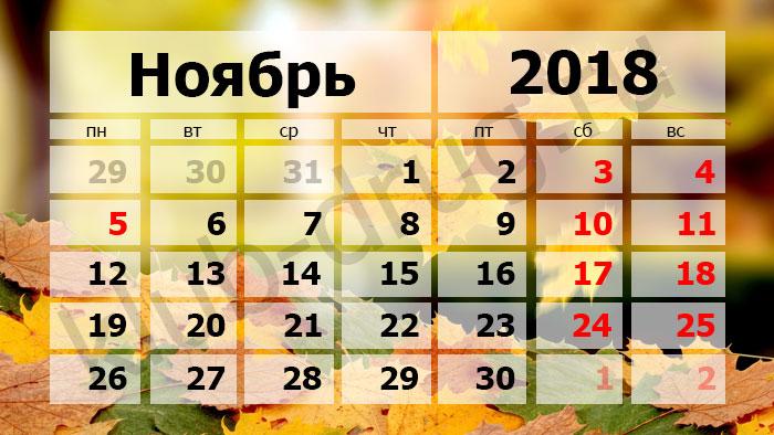 Выходные и праздники в ноябре 2018