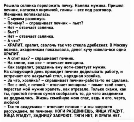 Анекдот Про Печника И Храп