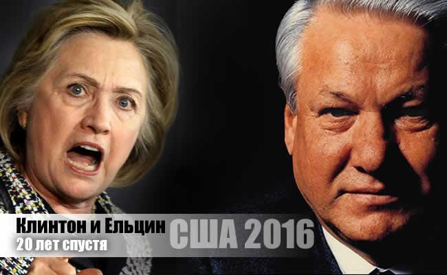 Клинтон и Ельцин – 20 лет спустя