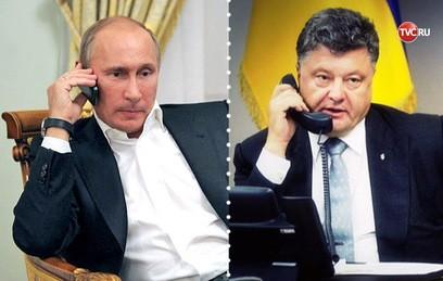Путин и Порошенко обсудили ситуацию в Донбассе и осужденных украинцев