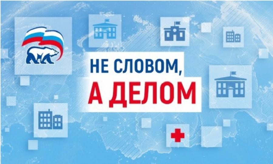 Партия «Единая Россия» на съ…