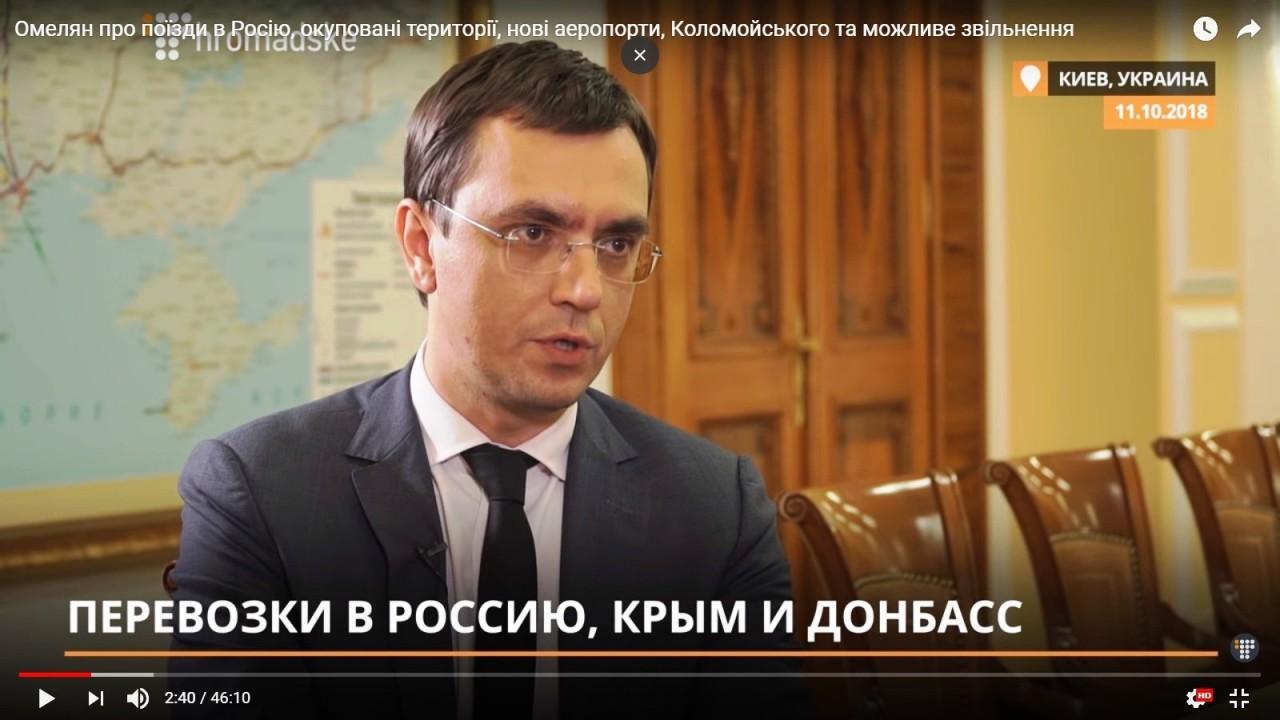 Владимир Омелян предложил украинцам ездить в Россию «после возвращения Кубани и Москвы»