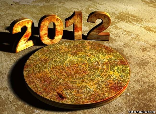 2012 год – конец света или начало новой эры?