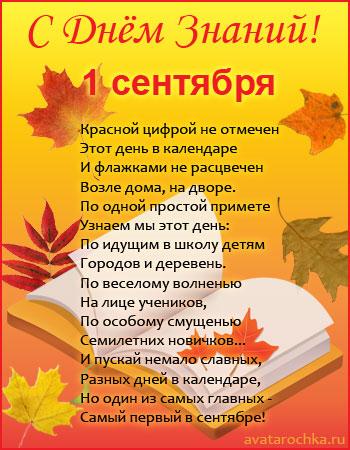 Поздравления с 1 сентября от родителей ученикам