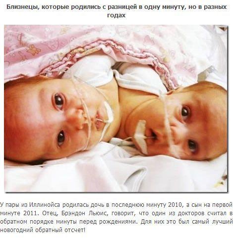 Уникальные рождения (8 фото)