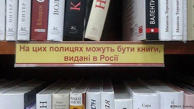 Страна тотальных запретов:Украина против мировой культуры и законов рынка