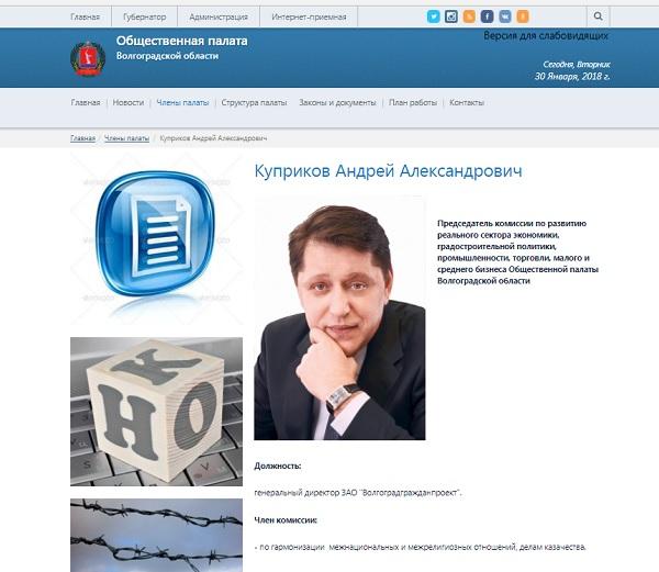 Волгоградский чиновник о евреях: «Слишком много. Раздражает»