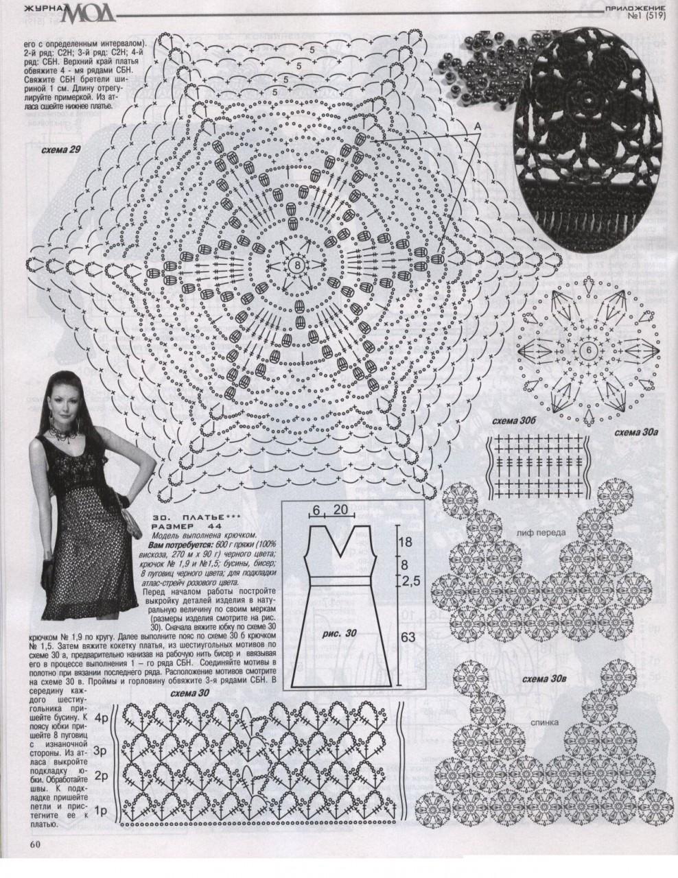 Схемы и фото вязание