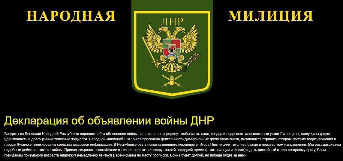Хакеры опубликовали на сайте Народной милиции ЛНР призыв к войне с ДНР