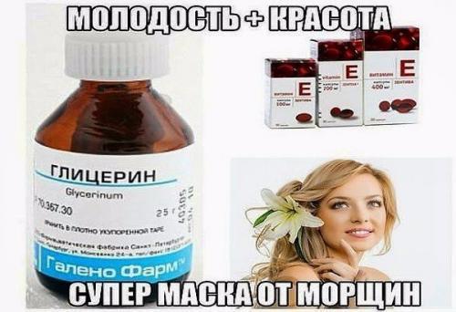 Глицерин и витамин е для лица.