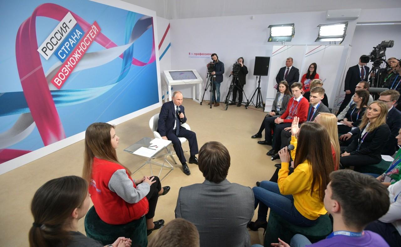 Форум «Россия – страна возможностей»