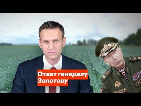 Видеоответ Навального генералу Золотову
