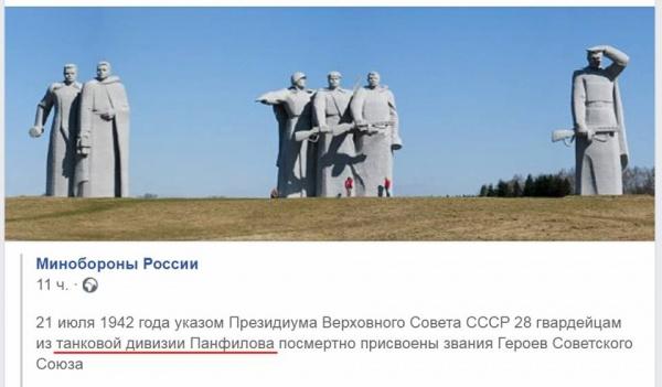 «Новая хронология» отМО РФ:…