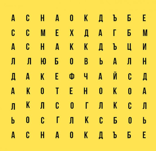 Пройдите тест найди слова и узнайте, кто вы есть на самом деле