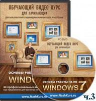 Основы работы на ПК – Windows 7 ч.3