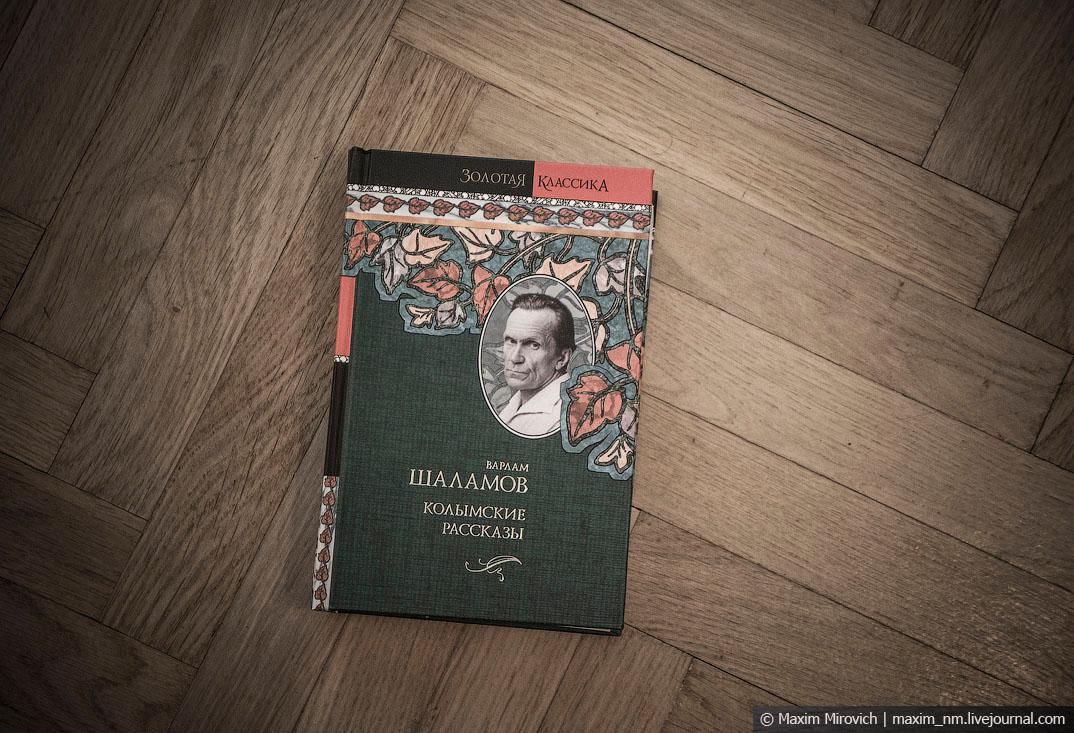 Читаю книгу о советских концлагерях.