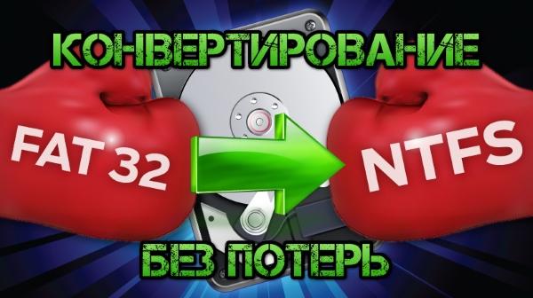 Как изменить FAT32 на NTFS без форматирования диска