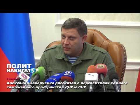 Александр Захарченко рассказал о перспективах единого таможенного пространства ДНР и ЛНР