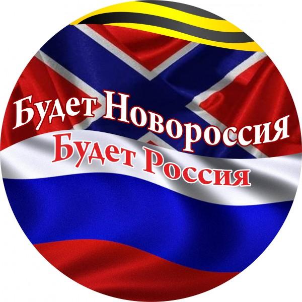 Кремль сделал выбор. Новороссия никогда не будет в составе Украины
