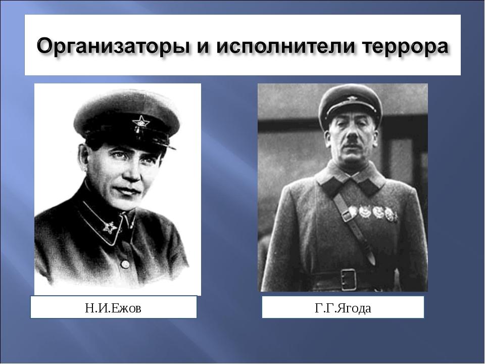 Генрих Ягода и Николай Ежов …