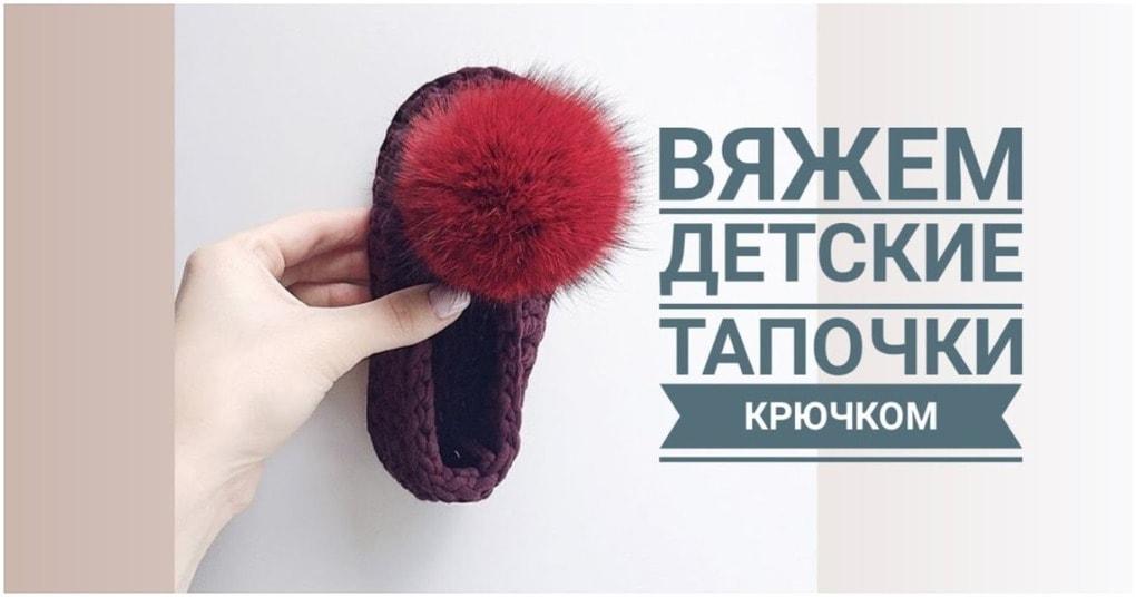 Потрясающие тапочки, которые дети будут носить с удовольствием