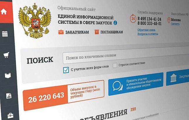ОНФ: Без изменения ФЗ-44 майские указы президента не выполнить