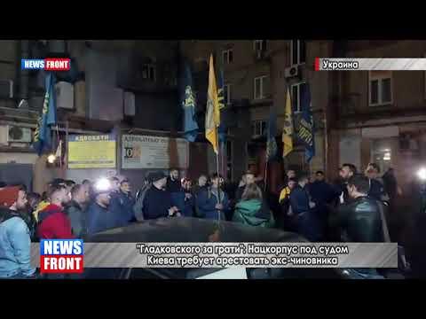 «Гладковского за грати»: Нацисты под судом Киева требует арестовать экс-чиновника