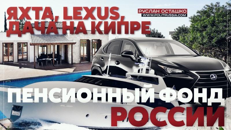 Яхта, Lexus, дача на Кипре: …