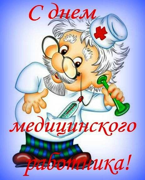 С профессиональным праздником, дорогие наши медицинские работники!