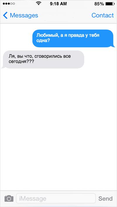 Юморных СМС для веселого дня
