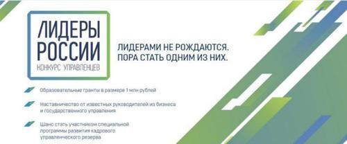 Конкурс управленцев «Лидеры России» даст старт карьере