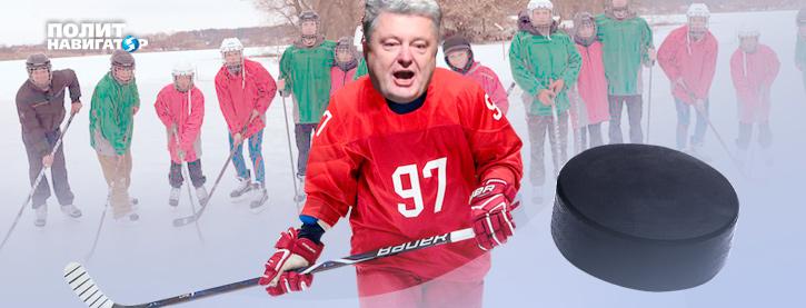 Хоккей Порошенко не по зубам: Интернет ржет над позором президента