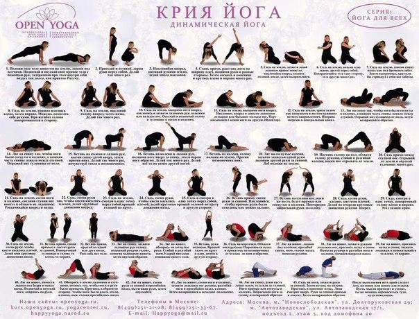Упражнения Крия йоги.