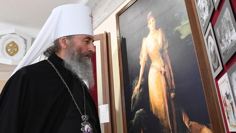 Митрополит Киевский и всея Украины отказался от встречи с экзархами Константинопольской церкви