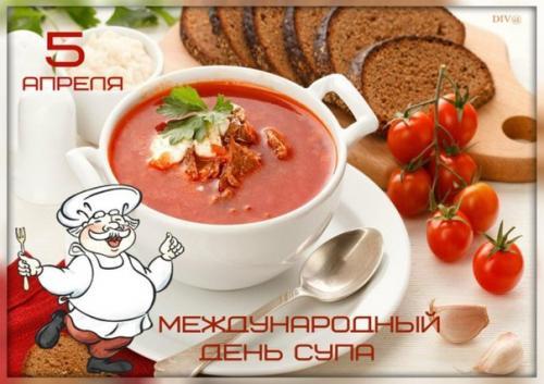 5 апреля — международный день супа.
